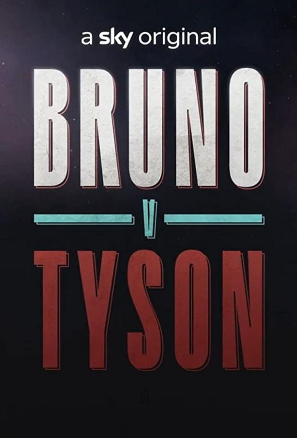Бруно против Тайсона (2020) HD