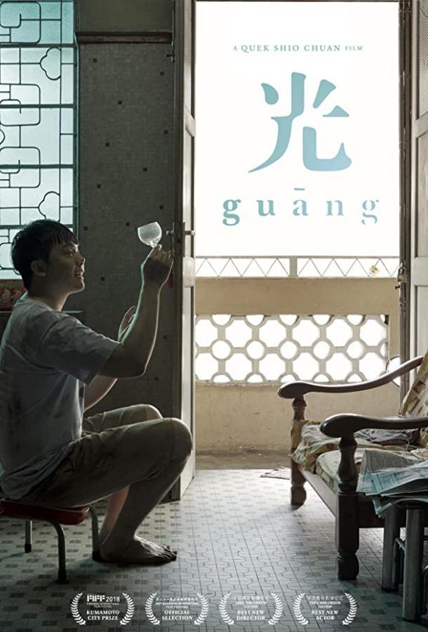 Гуан (2018) HD