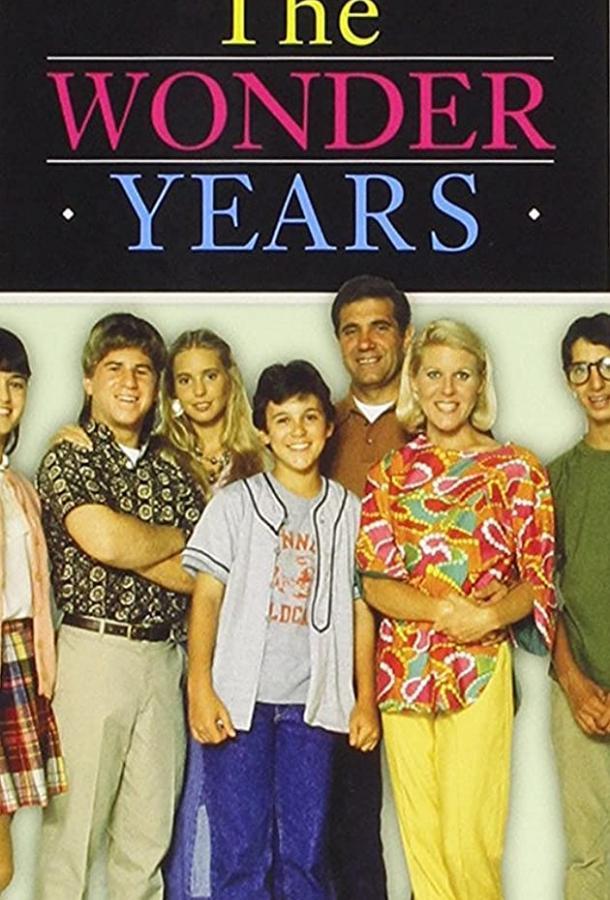 Сериал Чудесные годы (1988) смотреть онлайн 1-6 сезон