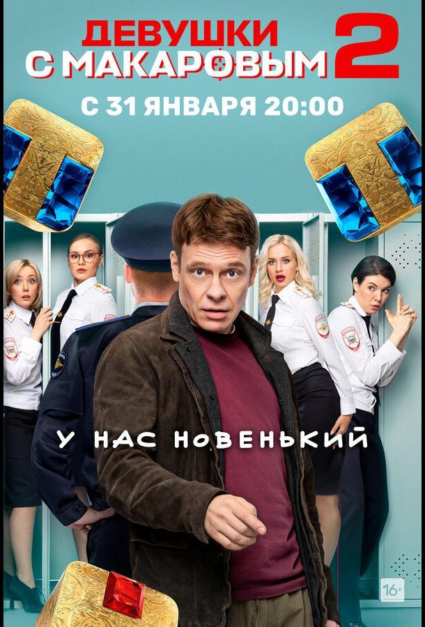 Девушки с Макаровым 2020 смотреть онлайн 1 сезон все серии подряд в хорошем качестве