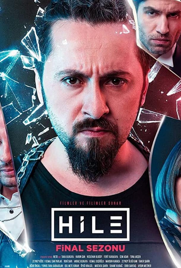 Сериал Уловка (2017) смотреть онлайн 1-3 сезон