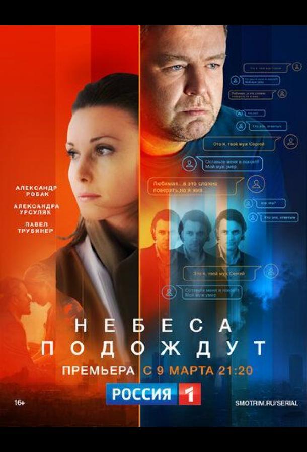 Сериал Небеса подождут (2020) смотреть онлайн 1 сезон