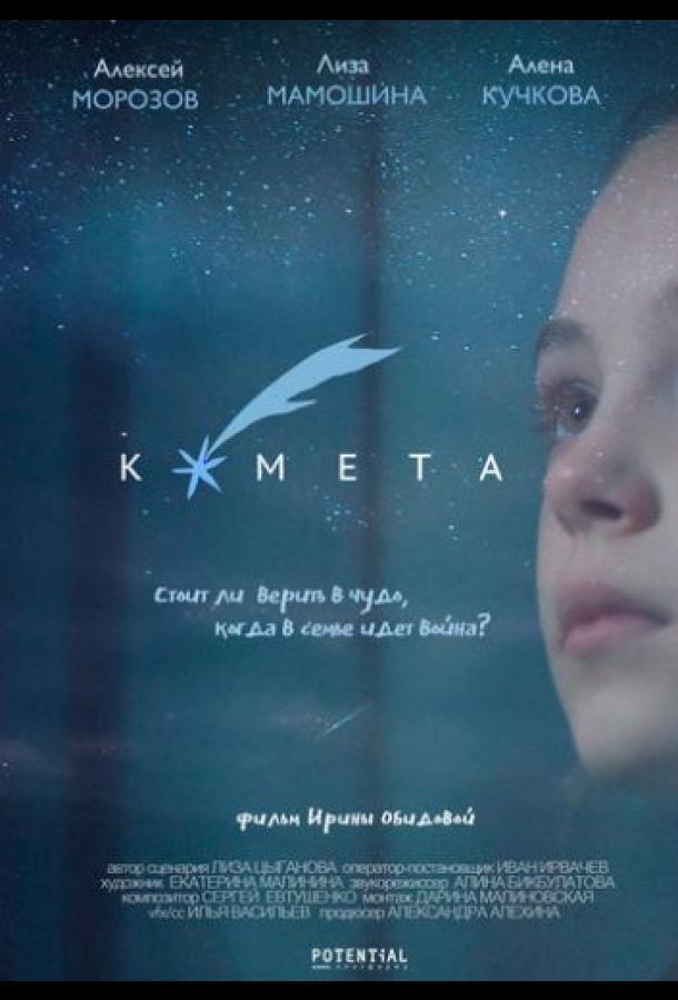 Комета (2019) смотреть онлайн