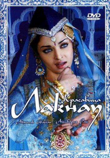 Красавица Лакнау / Umrao Jaan (2006)