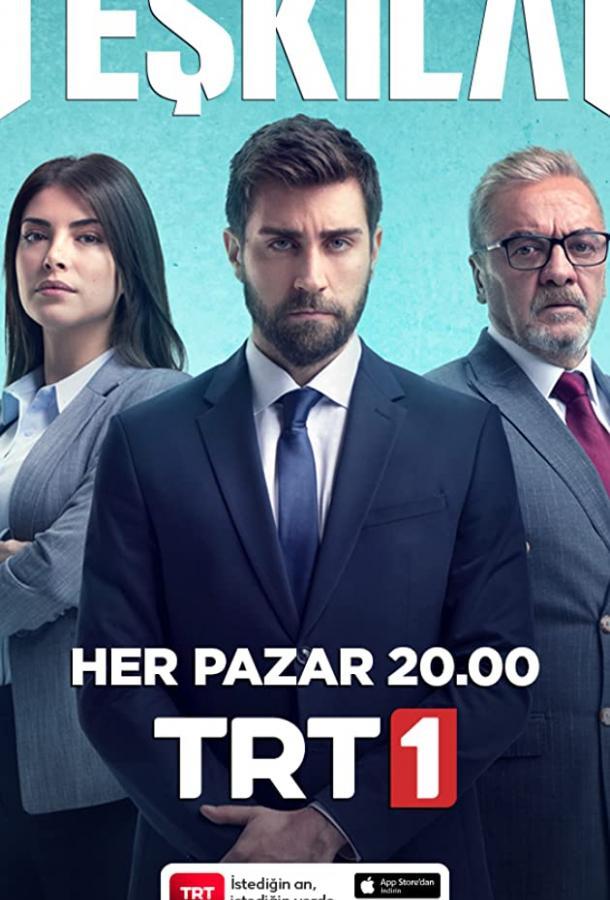 Разведка / Teşkilat (2021) смотреть онлайн 1 сезон