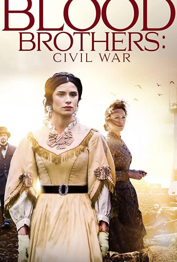 Братья по крови: гражданская война (2021) смотреть онлайн в хорошем качестве