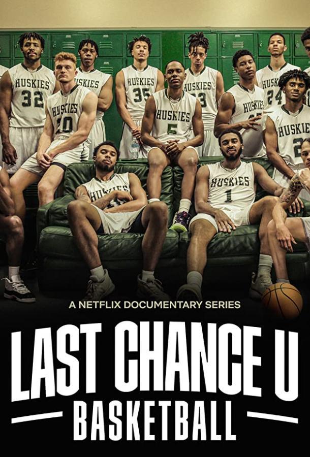 Сериал Последняя возможность: Баскетбол (2021) смотреть онлайн 1 сезон