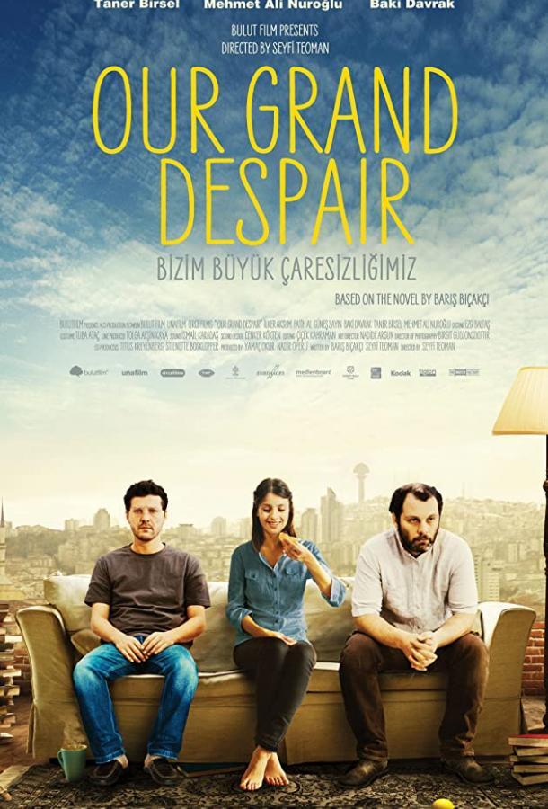 Наше великое отчаяние фильм (2011)