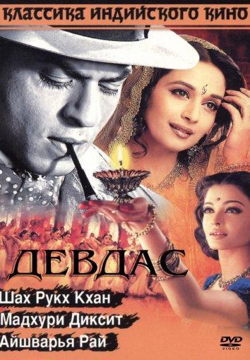 Девдас (2002)