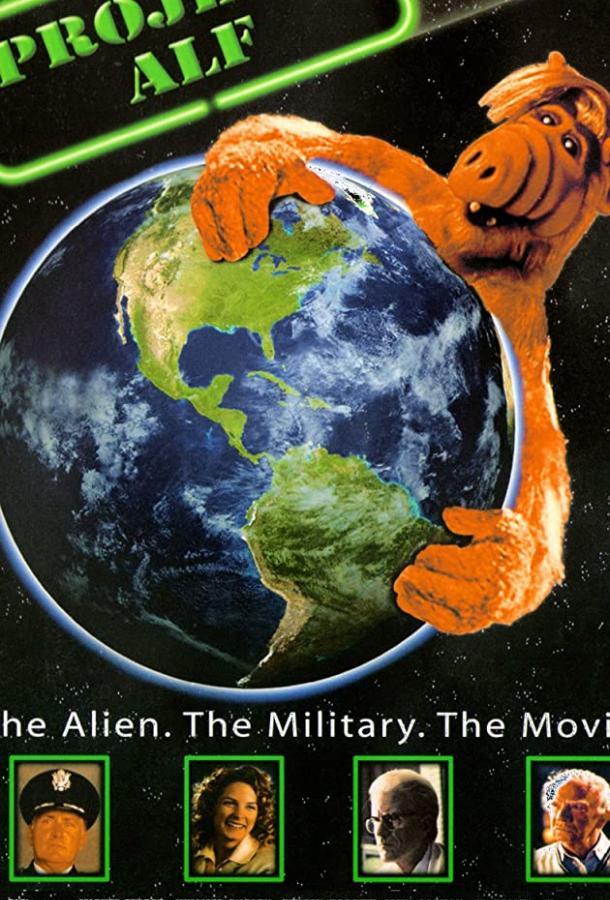 Проект: Альф / Project: ALF (1996) смотреть онлайн