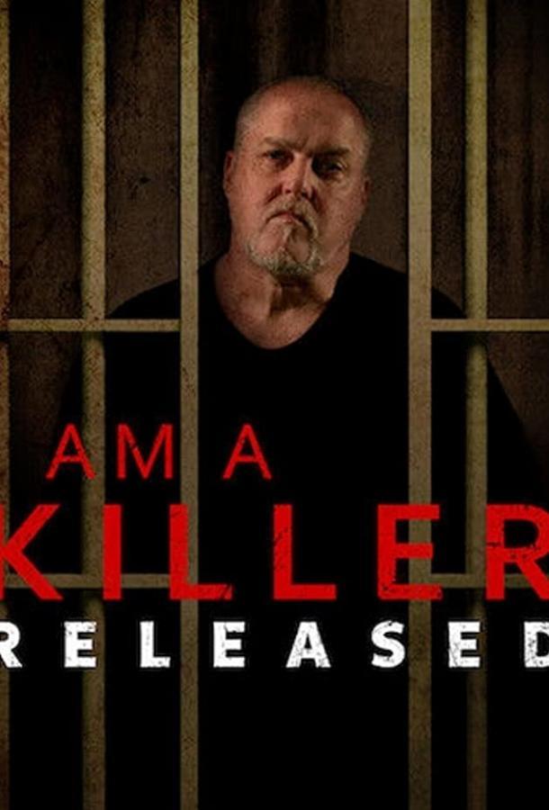 Я - убийца: на свободе