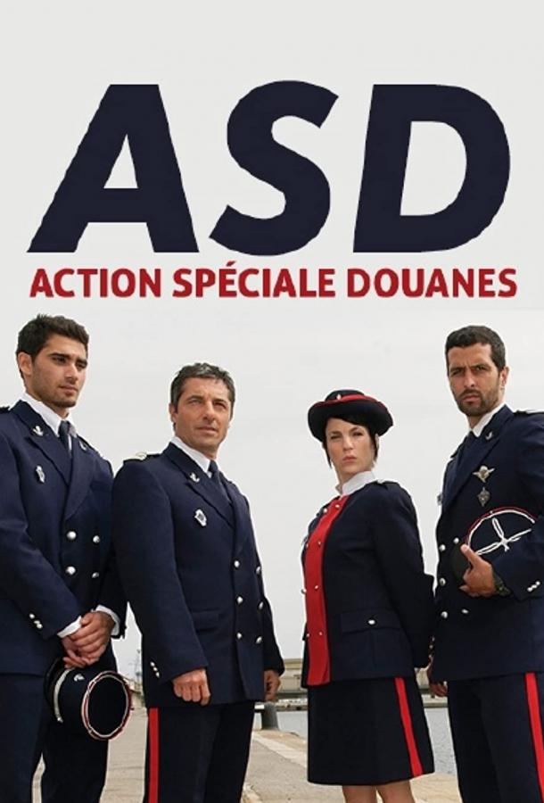 Расследует таможня / Action spéciale douanes (2009) смотреть онлайн 1 сезон