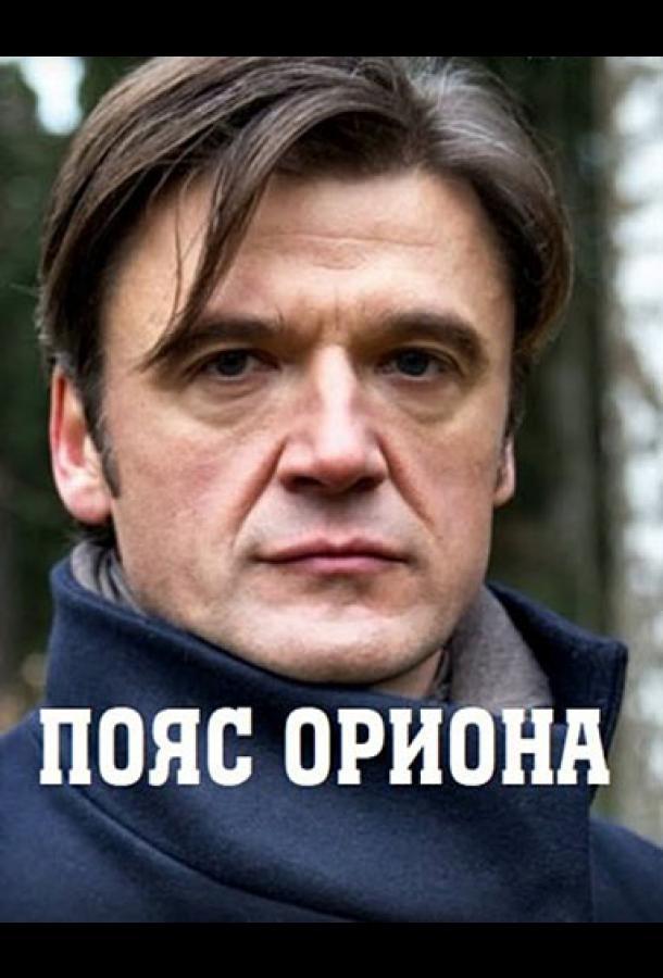 Сериал Пояс Ориона (2021) смотреть онлайн 1 сезон