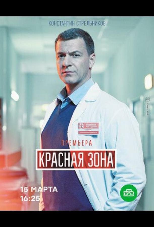 Красная зона (2020)