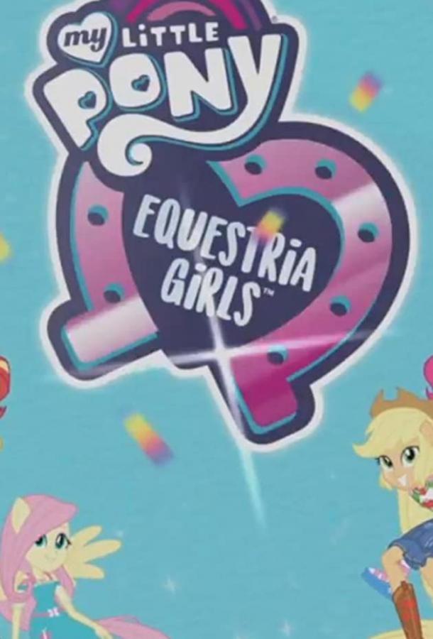 Мой маленький пони: Девочки из Эквестрии - Выбери свою концовку / My Little Pony Equestria Girls: Choose Your Own Ending (2017) смотреть онлайн 1 сезон