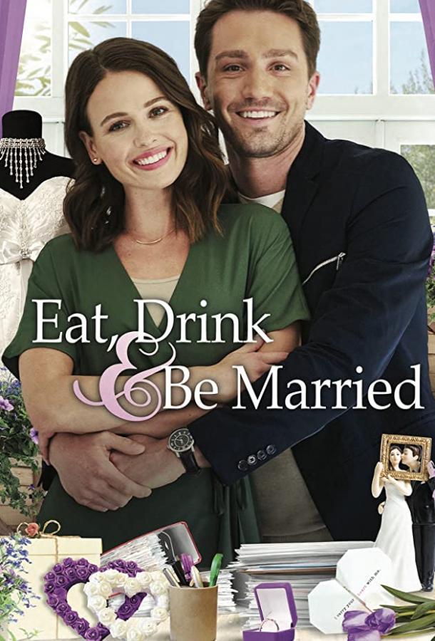 Еда, напитки, свадьба 2019 смотреть онлайн в хорошем качестве