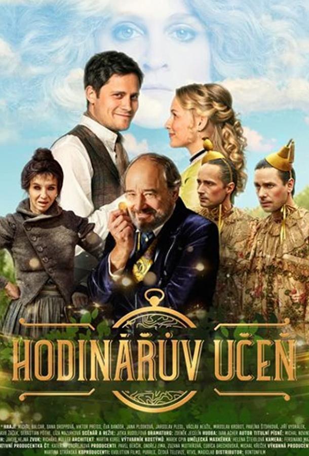 Hodinruv ucen 2019 смотреть онлайн в хорошем качестве