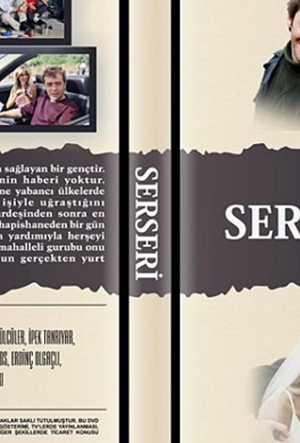 Бродяга / Serseri (2003)