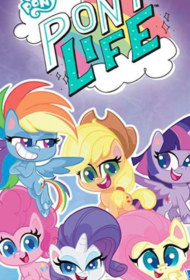 Мой маленький пони / Пони жизнь / My Little Pony: Pony Life (2020) смотреть онлайн 1 сезон