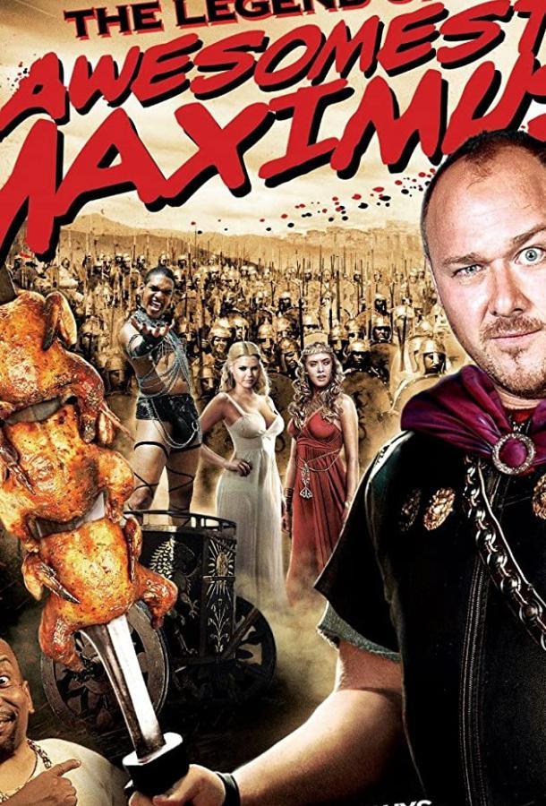 Типа крутые спартанцы / The Legend of Awesomest Maximus (2010) смотреть онлайн