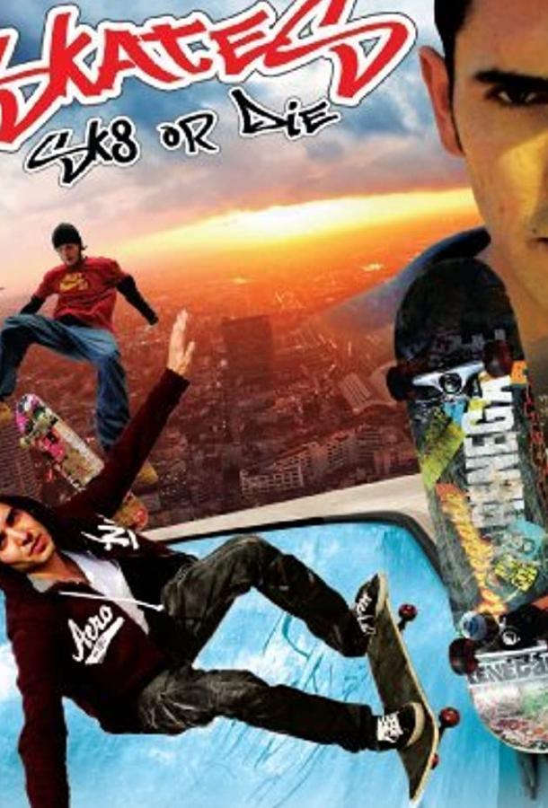 На скейте от смерти / Skate or Die (2008) смотреть онлайн