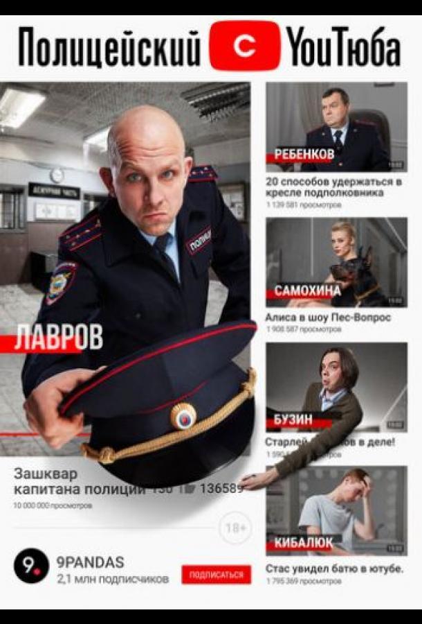 Полицейский с ютюба 2021 смотреть онлайн 1 сезон все серии подряд в хорошем качестве