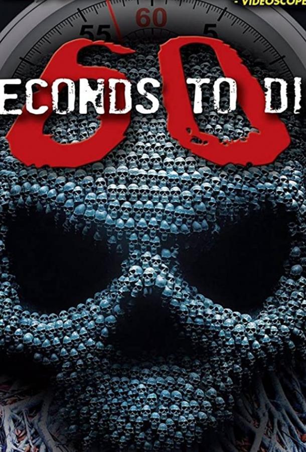 60 секунд до смерти 3 2017 смотреть онлайн в хорошем качестве