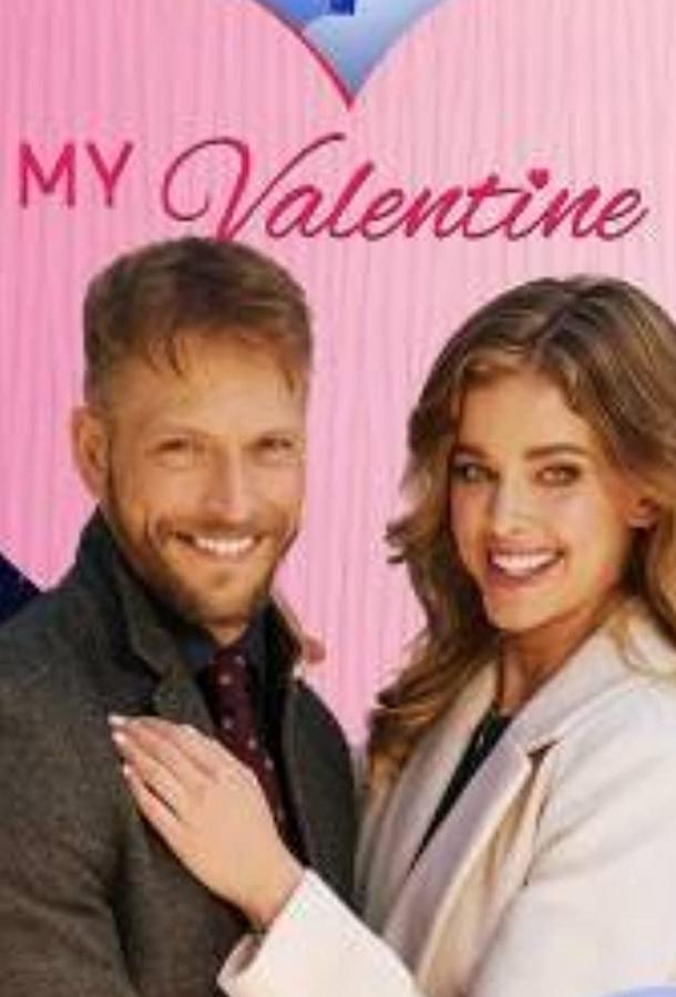 Мой Валентин / The Valentine Competition (2021) смотреть онлайн
