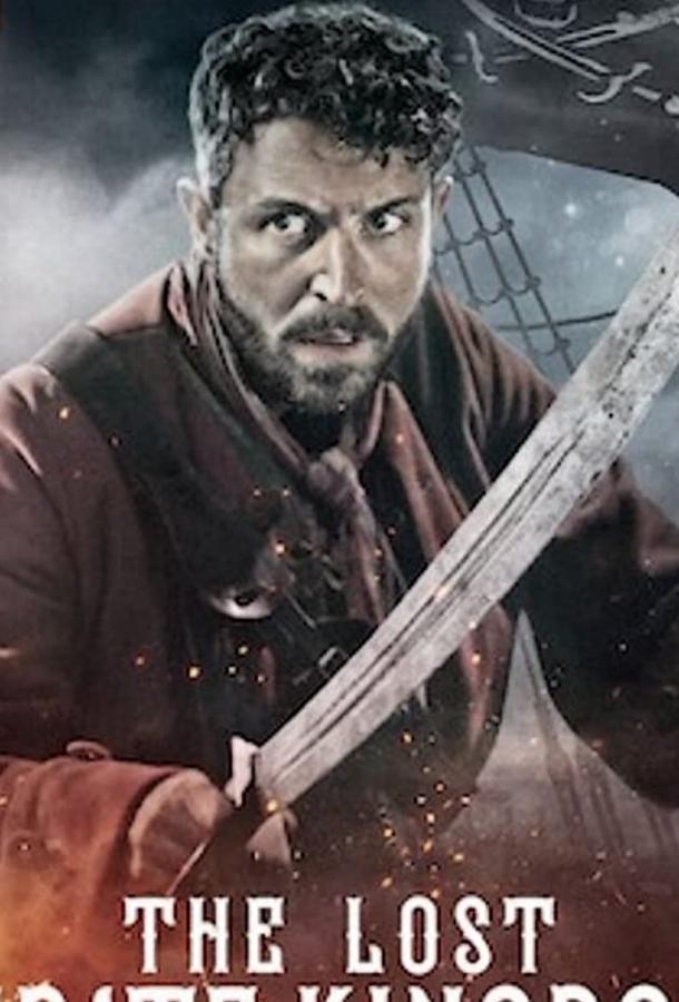 Сериал Затерянное королевство пиратов (2021) смотреть онлайн 1 сезон