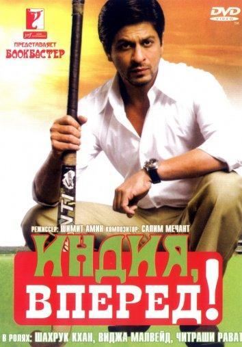 Индия, вперед! / Chak De! India (2007)