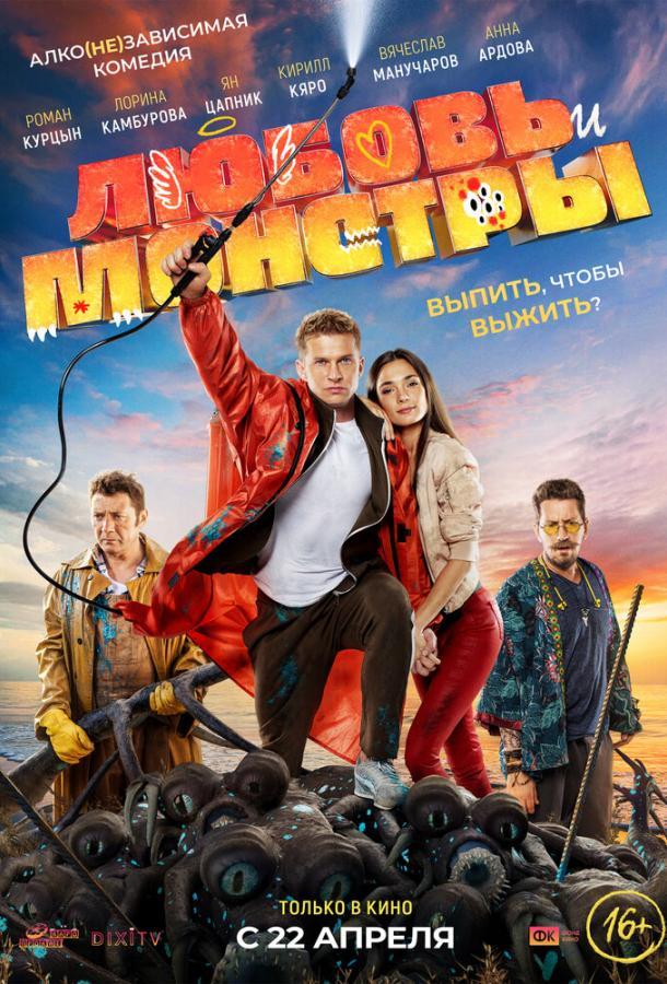 Любовь и монстры фильм (2020)