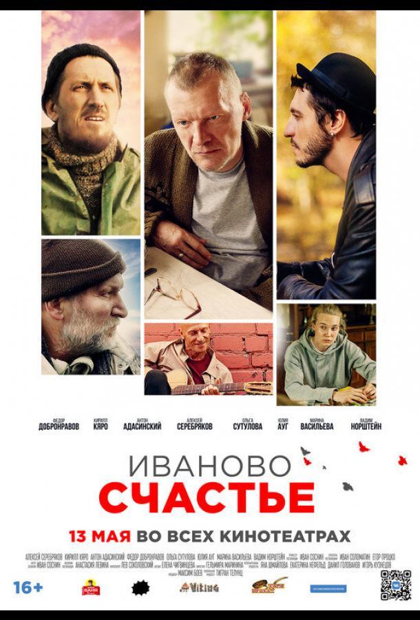 Иваново счастье фильм (2021)