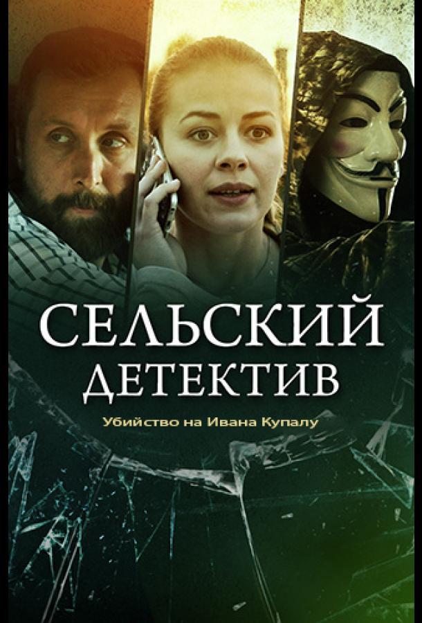 Сельский детектив. Убийство на Ивана Купалу /  (2020) смотреть онлайн 1 сезон