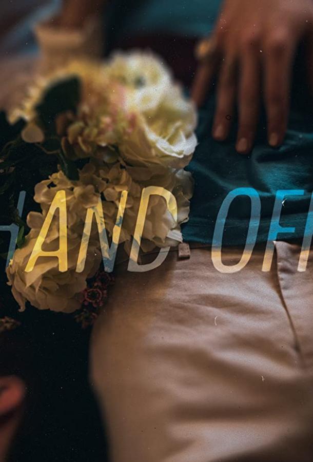 Передача / Hand Off (2019)