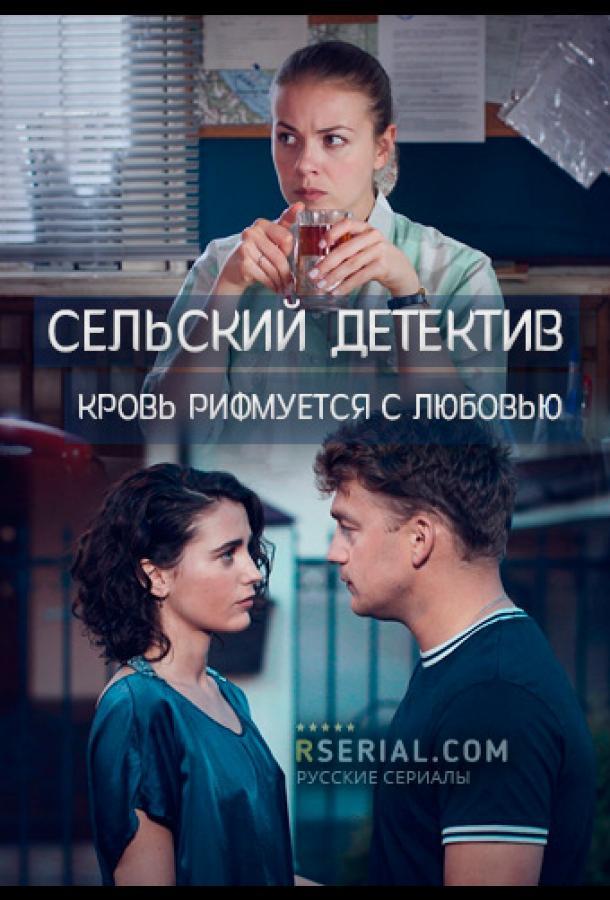 Сельский детектив. Кровь рифмуется с любовью (2020)