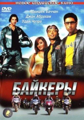 Байкеры / Dhoom (2004)