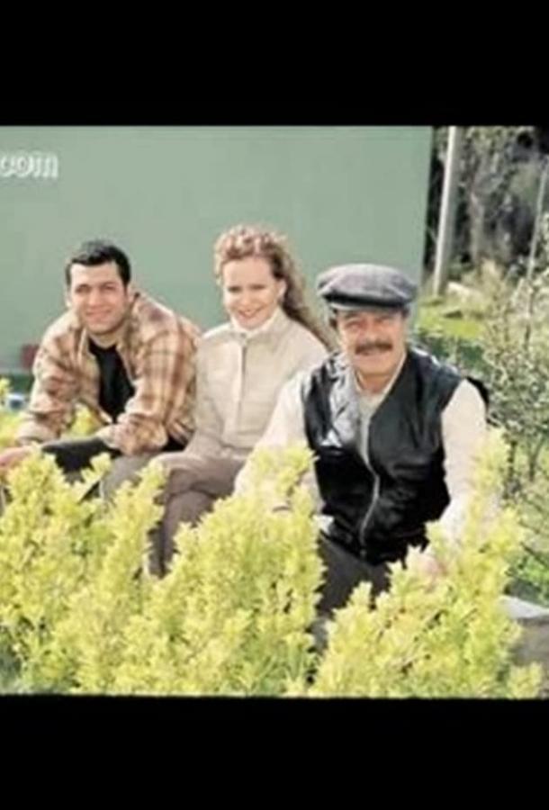 Мои дети / Моя семья / Bütün çocuklarim (2004)