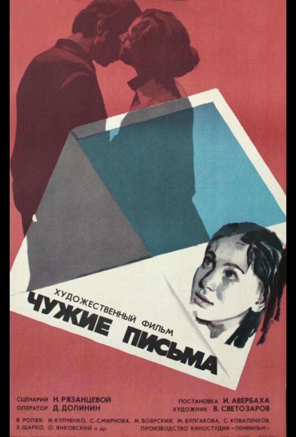 Чужие письма (1975)