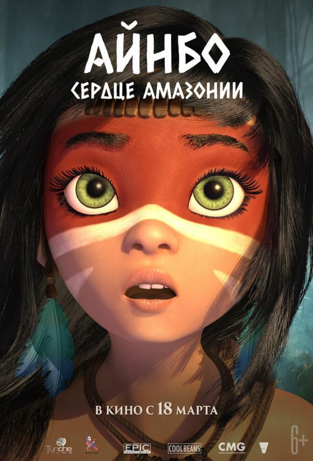 Айнбо. Сердце Амазонии (2021) смотреть онлайн в хорошем качестве