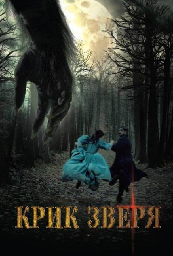 Крик зверя / Le poil de la bête (2010)