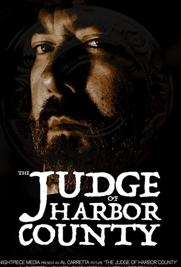 Судья округа Харбор / The Judge of Harbor County (2021) смотреть онлайн