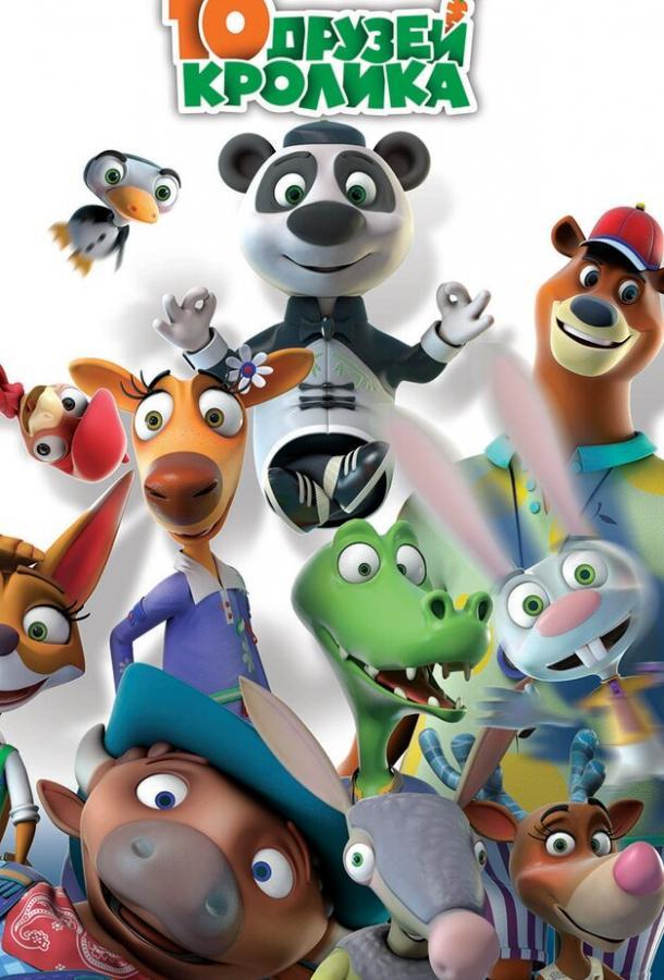 10 друзей Кролика (2015) WEB-DLRip 720p
