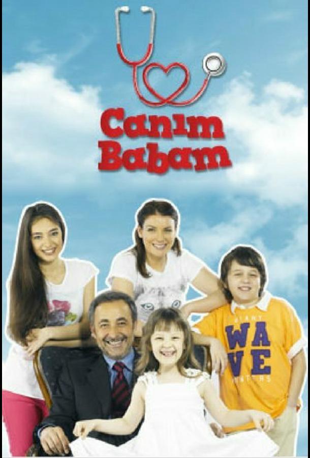 Дорогой папочка / Canim babam (2011)