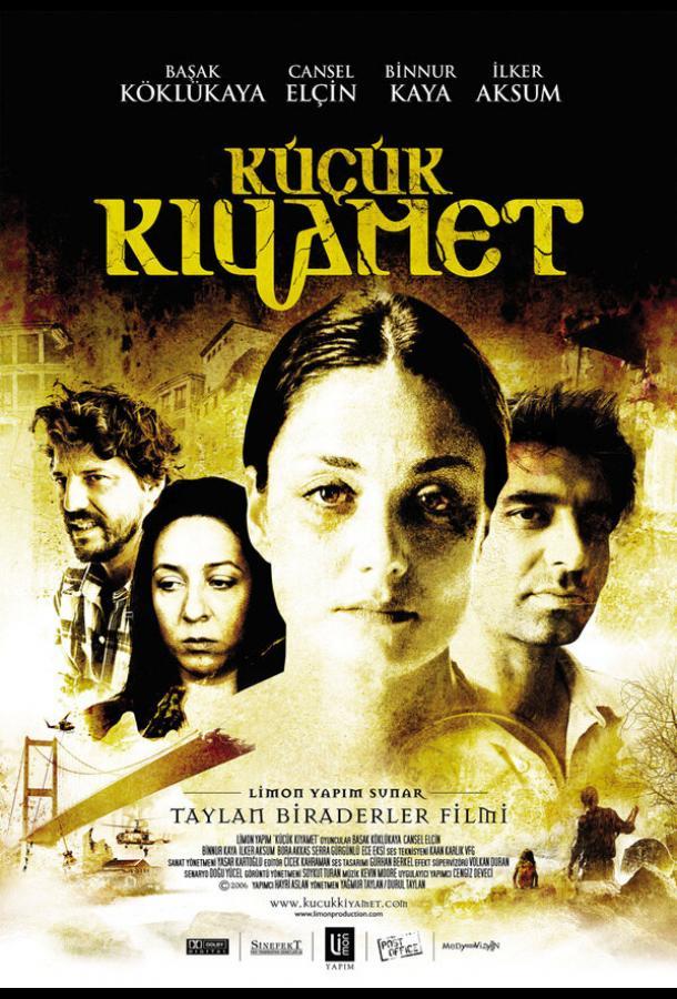 Маленький апокалипсис / Küçük Kiyamet (2006)