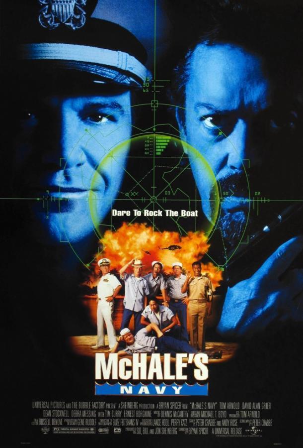 Флот МакХэйла / Убрать Перископ 2 / McHale's Navy (1997)