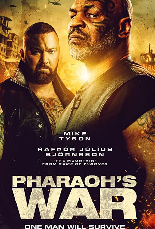 Война фараона (2019) HD