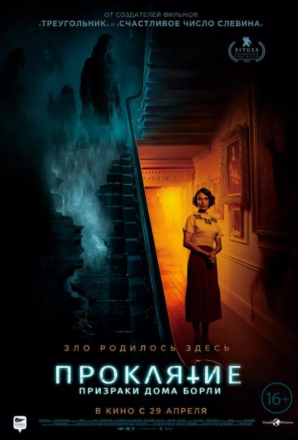 Проклятие: Призраки дома Борли (2020) WEBDL