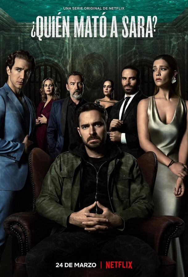 Сериал Кто убил Сару (2021) смотреть онлайн 1 сезон