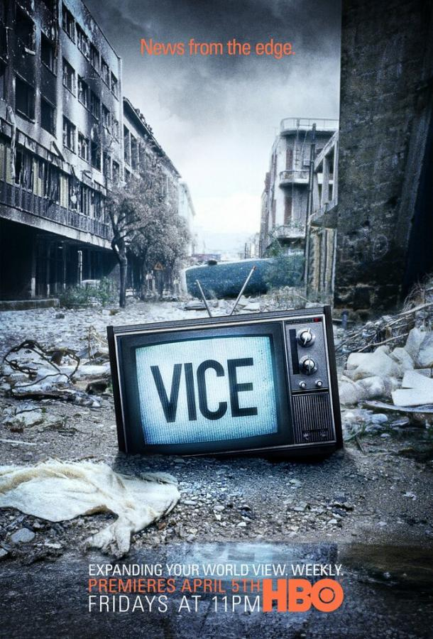 Вайс / Vice (2013)