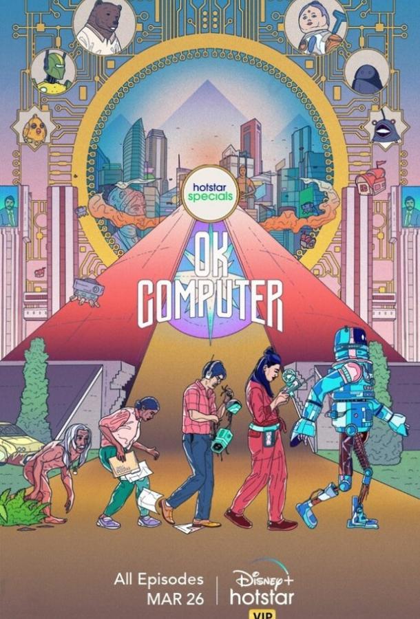 OK, компьютер сериал (2021)